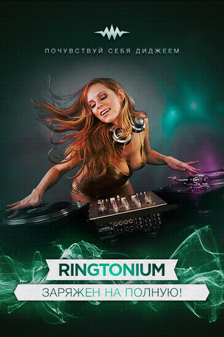 приложение Ringtonium