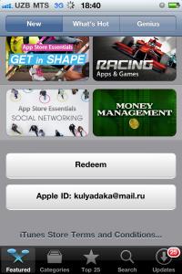 Активация промо-кода на iPhone