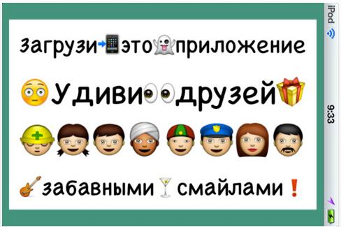 смайлики для iphone: