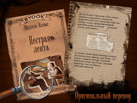 """интерактивная книга """"Шерлок Холмс. Пестрая лента"""""""
