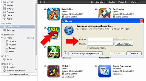 Iphone для программа 4 itunes