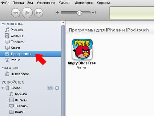 установка программ на ipad