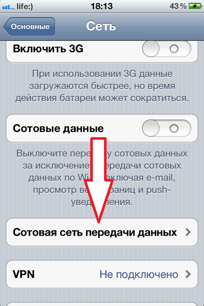 MMS для айфон