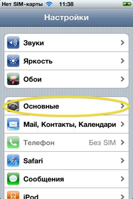Настройки ммс для iphone