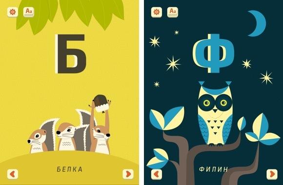 Легкое и интересное обучение русского алфавита.