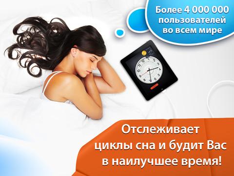 Приложение «Умный будильник: фазы сна и запись шумов».