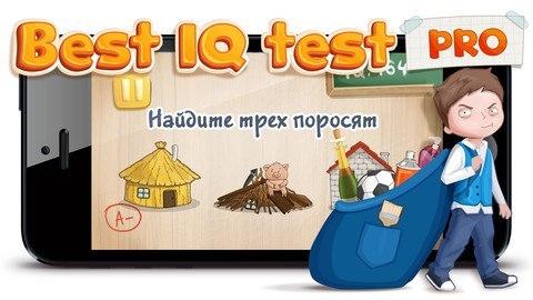 Игра Best IQ Test Pro.