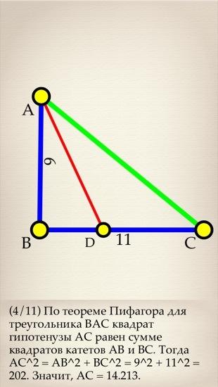Быстрое решение геометрических задачек.