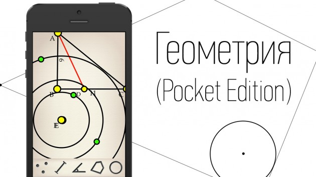Программа Геометрия (Pocket Edition).