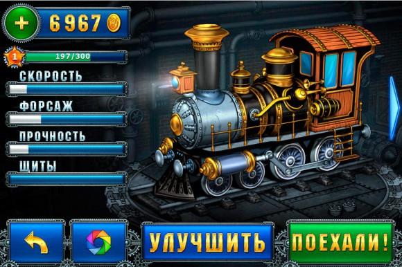 Возможность улучшения поездов.