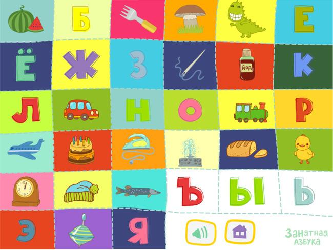 Скачать Бесплатно Игру Азбука Бесплатно - фото 6