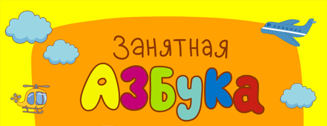 """Приложение """"Веселая азбука""""."""